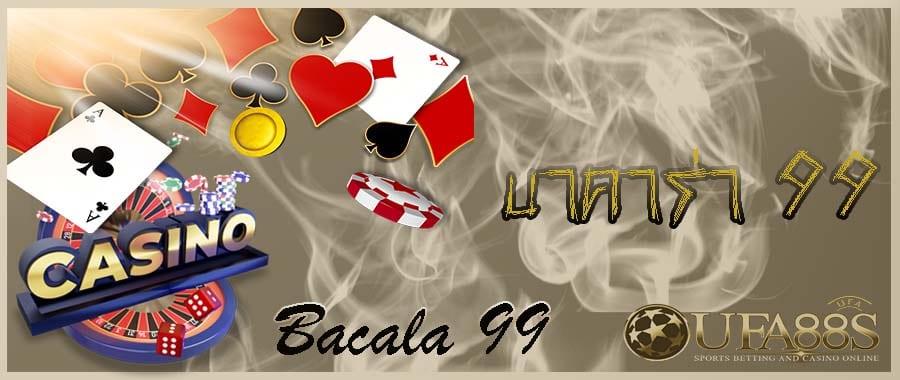 บาคาร่า99