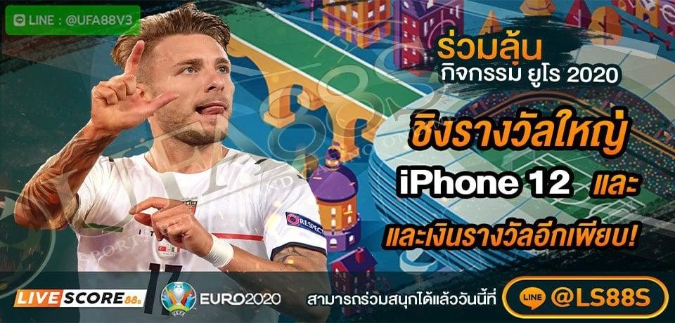 แจก IPhone 12