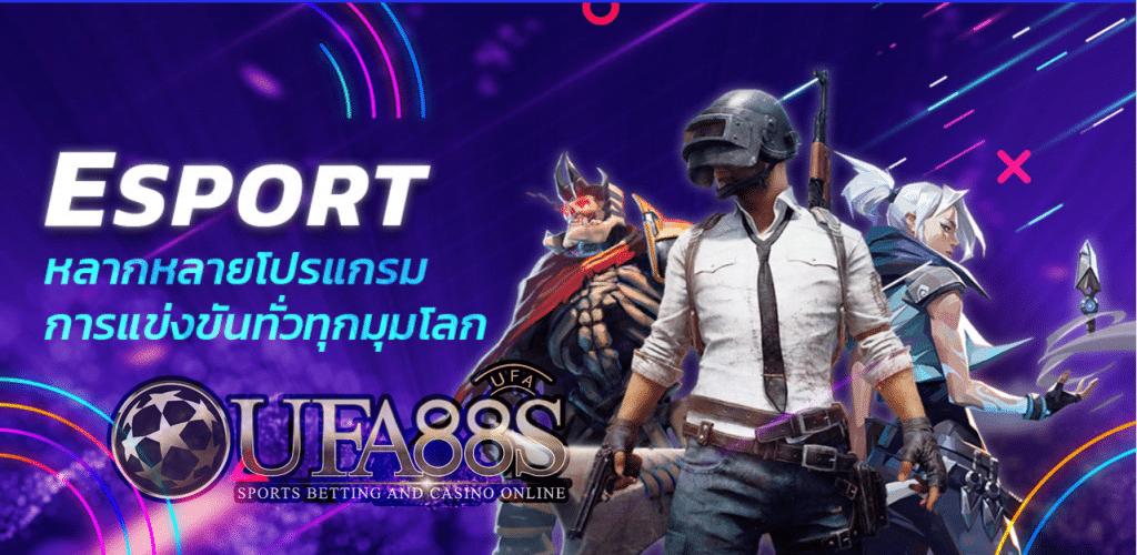 E-Sport ออนไลน์